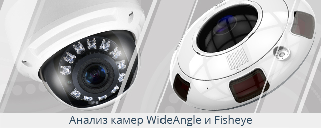 WideAngle вместо Fisheye